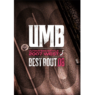UMB 2007 EAST BEST BOUT vol.07