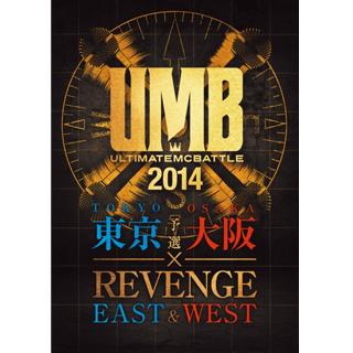 UMB 2014東京・大阪予選 REVENGE EAST & WEST