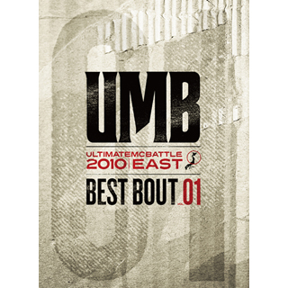 UMB 2010 EAST BEST BOUT vol.01
