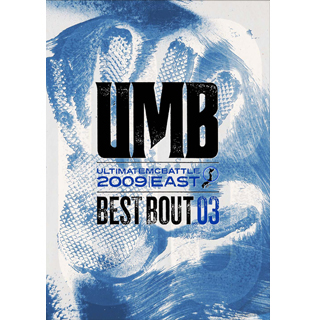 UMB 2009 EAST BEST BOUT vol.03