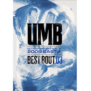 UMB 2009 EAST BEST BOUT vol.03