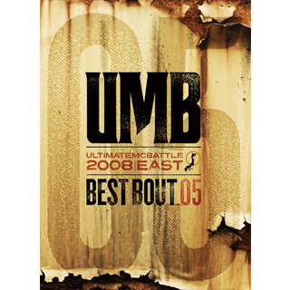 UMB 2008 EAST BEST BOUT vol.05