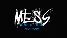 「MESS -King of Dope-」SPOT CM