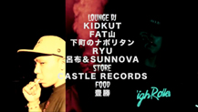 「FULL SMOKE」RELEASE PARTY SPOT CM 第3弾